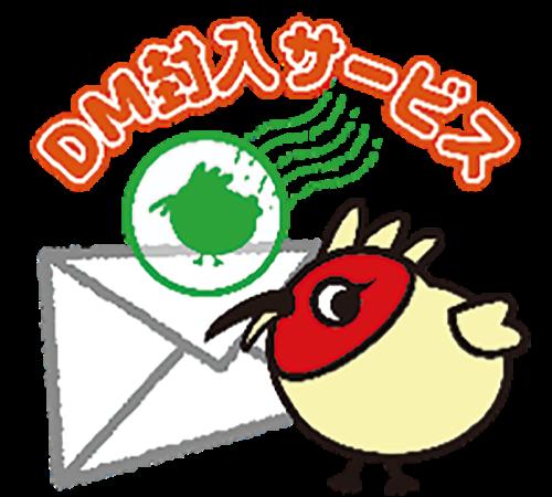 トキっ子DM封入サービス