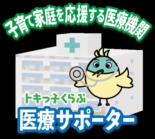 トキっ子医療サポーター