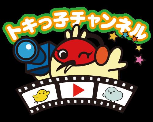 トキっ子チャンネル(動画)