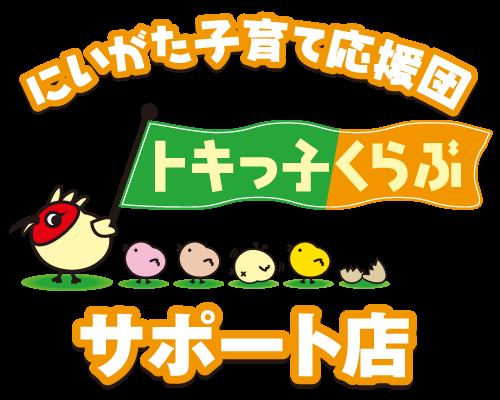 トキっ子サポート店登録