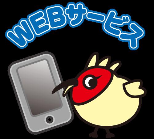 トキっ子WEBサービス